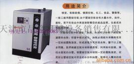 冷冻式干燥机冷干机冷冻式干燥机 天津冷冻式干燥机
