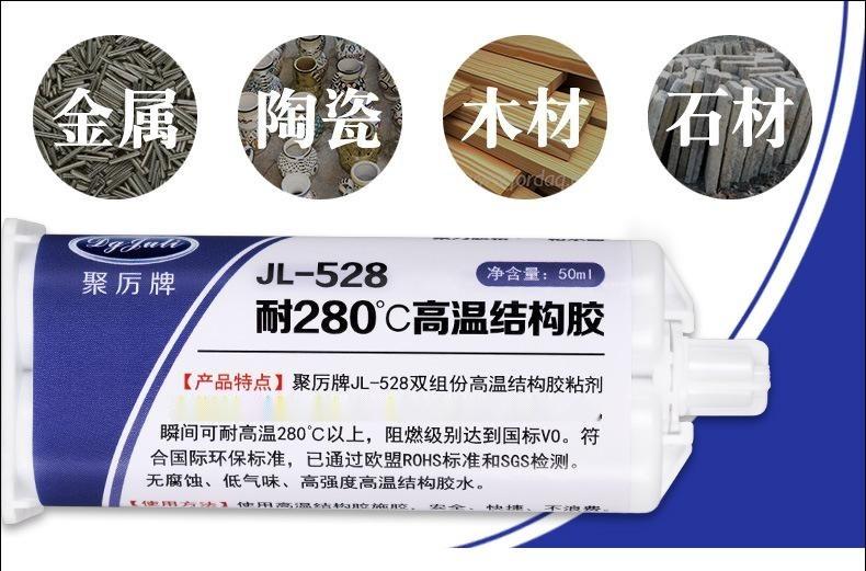 供應聚力牌JL-528透明耐高溫環氧樹脂AB膠水