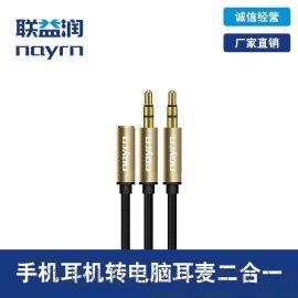 3.5mm两公一母话筒耳麦手机耳机音频连接线