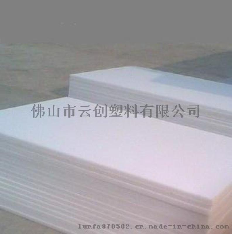 供应PP板材 PP塑料板 PP吸塑板