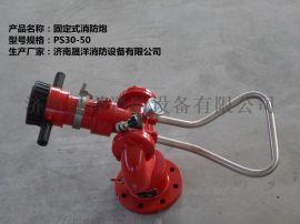 PS30~50 消防水炮
