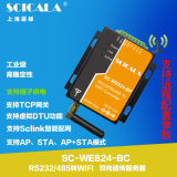 SCICALA霜蝉WiFi串口服务器SC-WE824