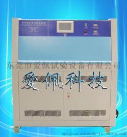 紫外线老化试验机价,格