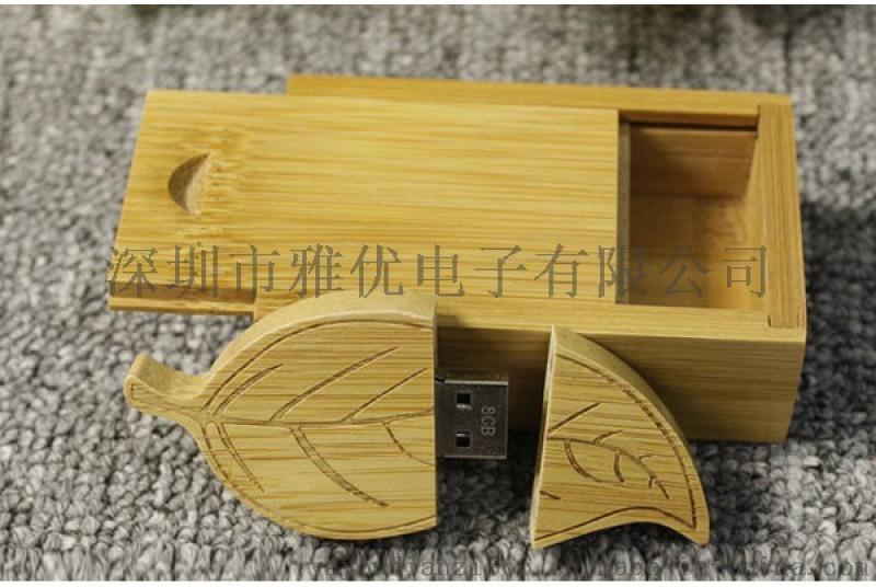 树叶U盘 竹质/木质8G优盘 可定制 LOGO