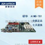 ATX 母板AIMB-782