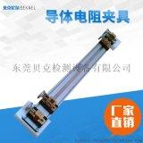 導體電阻夾具東莞廠家直銷供應