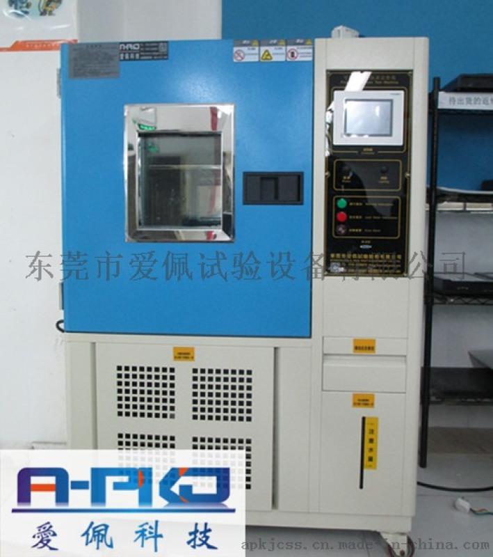高低温湿多种交变试验设备、高低温湿热交变试验箱