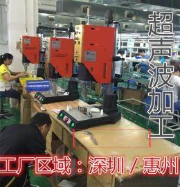 仲恺塑胶压合加工、仲恺超声波塑料焊接加工