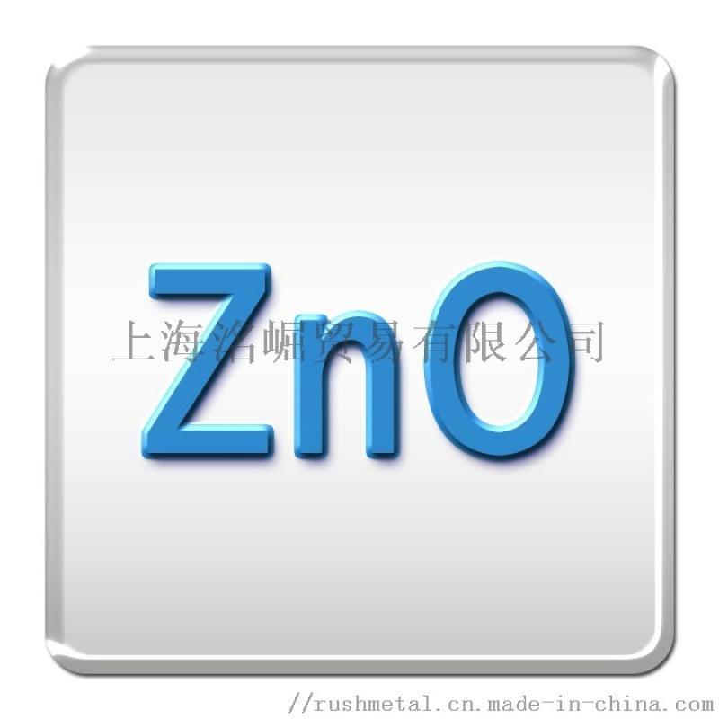 进口氧化锌单晶/ZnO单晶/科研材料/10x10x0.5mm