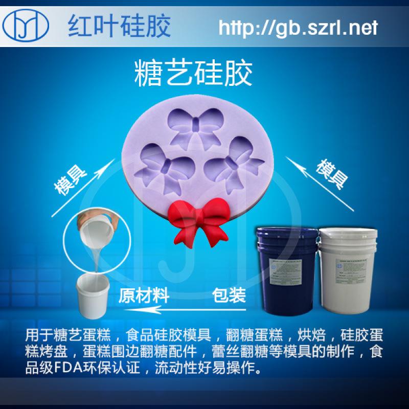 环保食品级模具硅胶 红叶模具硅胶供应