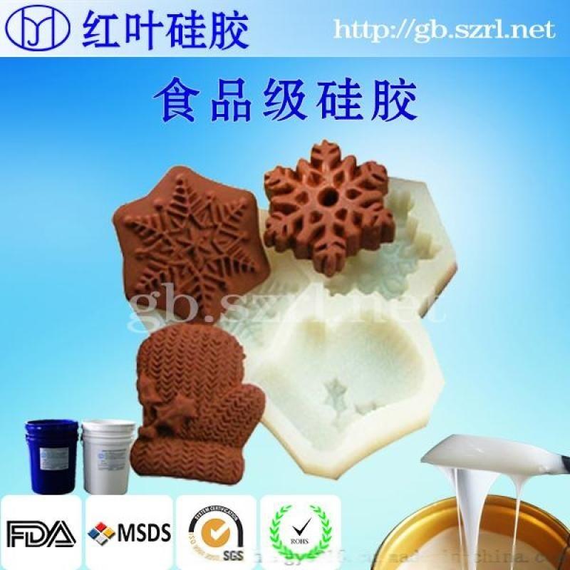 巧克力模具硅胶 食品液体硅胶厂家