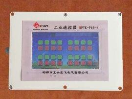 灯光远程控制系统,远程遥控开关HFYK-P6S-H