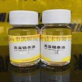 合成  溫鏈條油GH320