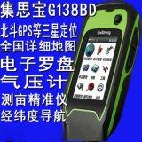 集思寶G138BD 測量定位導航儀