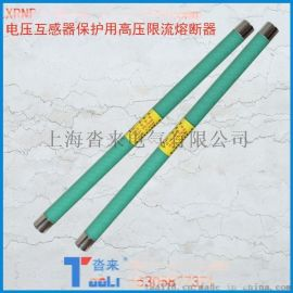 沓来高压限流熔断器XRNP1-35KV XRNP1-40.5KV,电压互感器保护用