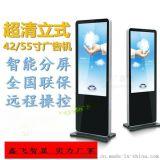 42寸落地广告机网络版播放器高清液晶显示屏