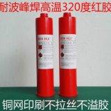 红胶钢网厚度要求一般是0.15至0.18MM珉辉特制
