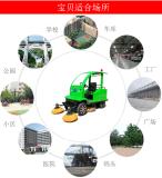 駕駛式電動掃地車/電動掃地機/道路清掃車/電動三輪掃地車/物業掃地車