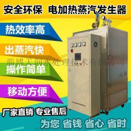 反应釜专用108KW全自动电热蒸汽锅炉