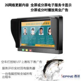 出租车广告机7寸车载2G网络高清播放机电子监督牌评价器