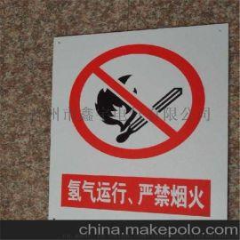 鑫宇安全标示警示牌禁止安全标识标志标牌PVC提示牌