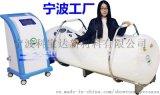 单人卧式家用便携式微高压氧舱 宁波氧誉 工厂直销