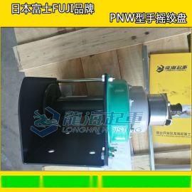 PNW型富士FUJI手摇绞盘,日本原装进口