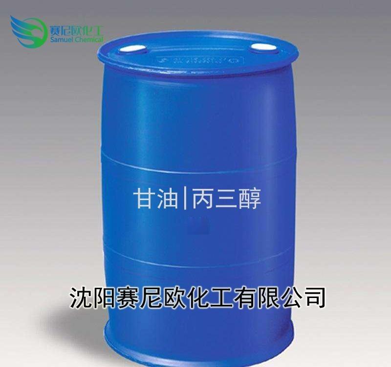 瀋陽98造化級工業甘油,丙三醇