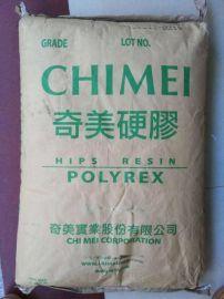 高抗冲HIPS 洗衣机内壳 食品包装材料HIPS 台湾奇美 PH-88S 包装容器塑胶原料