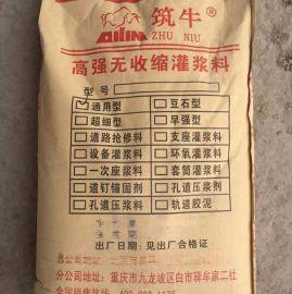 重庆设备基础灌浆料-ZN-1高强无收缩灌浆料