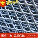 廠家直銷鋼板網 菱形孔鋼板網 304不鏽鋼板網 菱形拉伸鋼板網