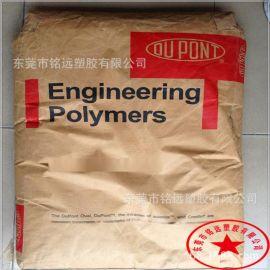 聚醯胺PA66 105BK-10A 耐熱PA
