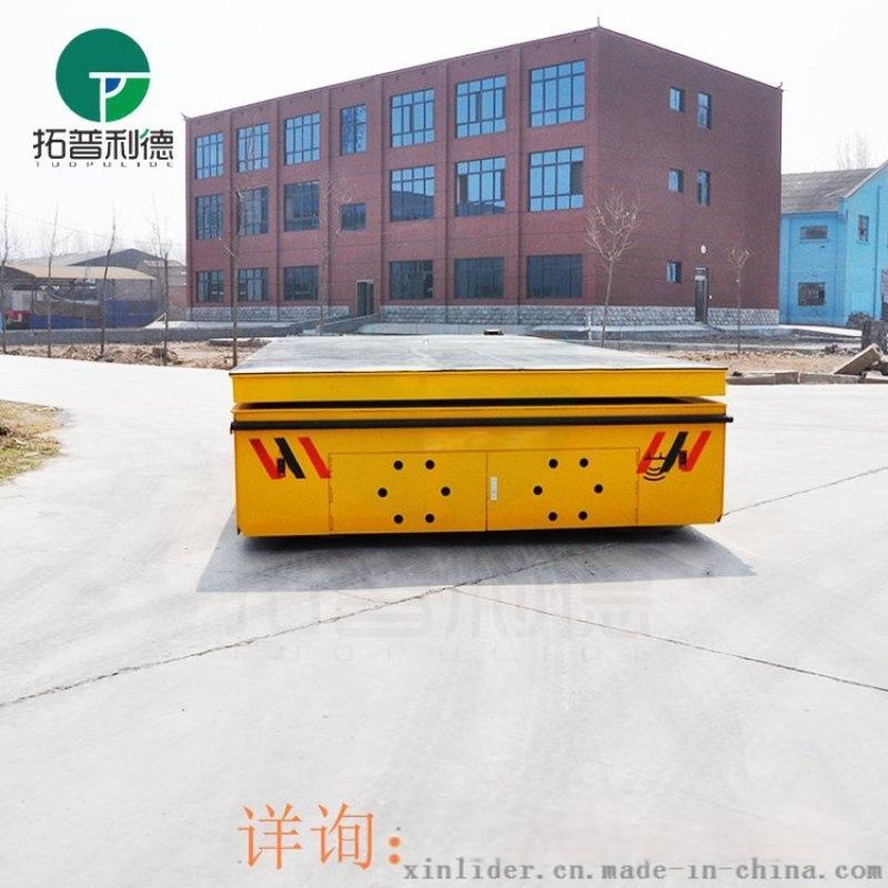 無軌平板車廣州廠家實力定製轉運磨具無軌車