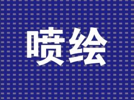 深圳南山南头,桃园喷绘