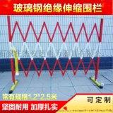 强力推荐电力安全绝缘伸缩围栏,玻璃钢片式围栏,伸缩式硬质围栏