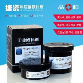 品恒PH-1160搪瓷反应釜修补剂 耐腐蚀修补剂