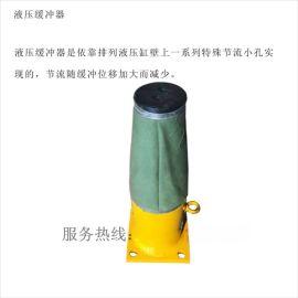电梯货车缓冲器 HYD10-70铁道车辆液压缓冲器