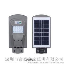 AE照明新款太阳能一体路灯感应灯户外庭院灯正白光20W40W60W