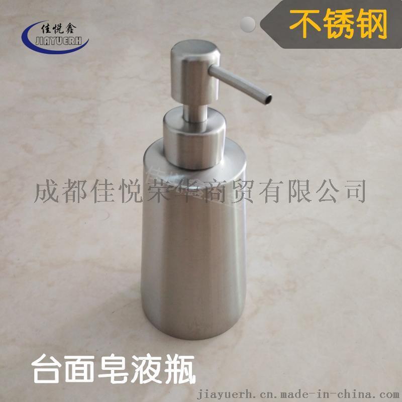 304不鏽鋼洗手液瓶 皁液器沐浴露 乳液器洗髮水