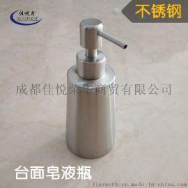 304不锈钢洗手液瓶 皂液器沐浴露 乳液器洗发水