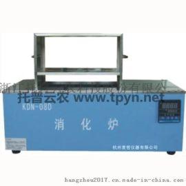 托普云农KDN-20D凯氏定氮仪消化炉参数|品牌