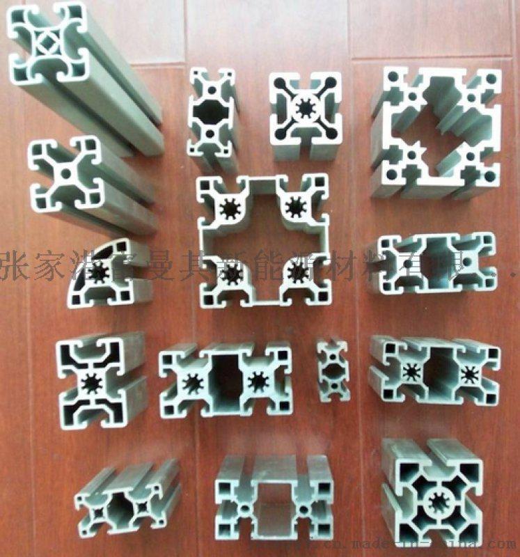 工業流水線用鋁型材供應商各種型號