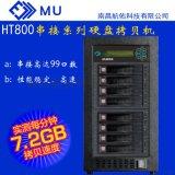 台湾SATA硬盘备份机支持2.5寸3.5寸硬盘