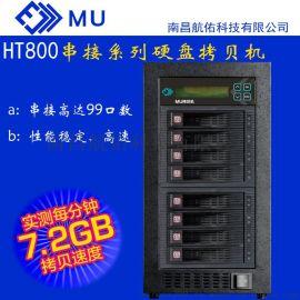 台湾SATA硬盘备份机支持2.5寸3.5寸硬盘**