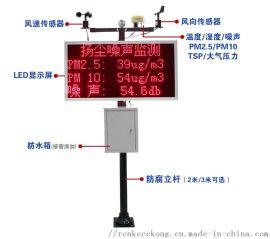 济南扬尘噪声在线监测系统 扬尘监测仪多少钱一台