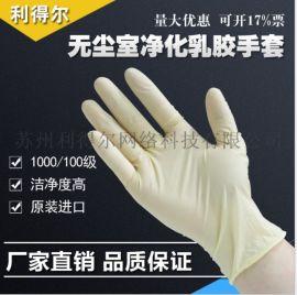 9寸光面乳胶手套 一次性无尘手套 马来西亚进口