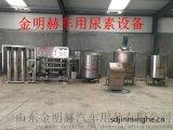 山东最好的玻璃水设备厂家首选金明赫