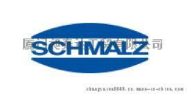 德国SCHMALZ施迈茨真空元器件