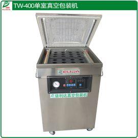 惠州防止氧化单室真空机阳江农副产品全自动封口机