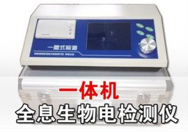 全息生物电检测仪一体机